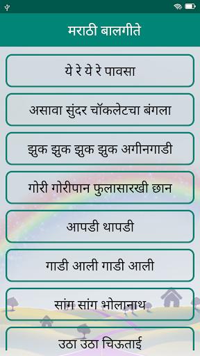 Marathi Balgeete | मराठी बालगीते screenshot 2