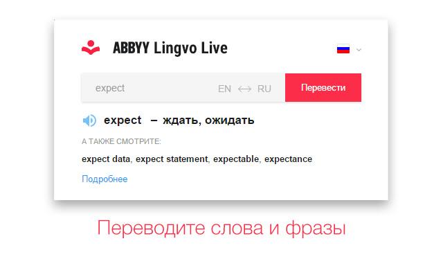 Lingvo Translator+