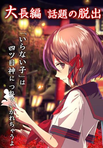 四ツ目神 【謎解き×脱出ノベルゲーム】 1.1.5 screenshots 1