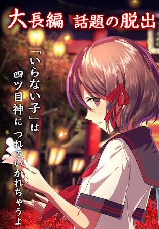四ツ目神 【謎解き×脱出ノベルゲーム】 1.1.1 screenshot 2091493