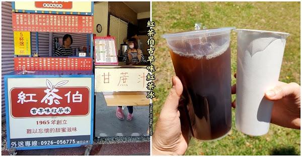 紅茶伯古早味紅茶冰