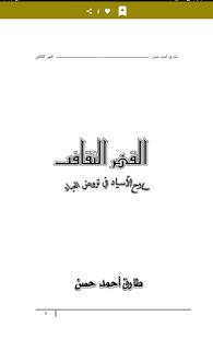 القهر الثقافي - طارق أحمد حسن - náhled