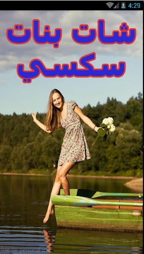 شات عربي بنات لعلاقة جنسية for PC