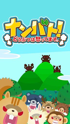 NANBATO - Animals are angry - 1.0.2 Windows u7528 5