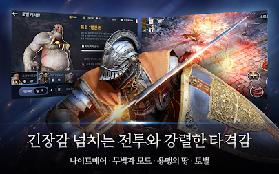 검은사막 모바일 APK screenshot thumbnail 4