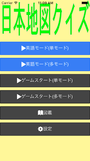 日本地図クイズ4択式