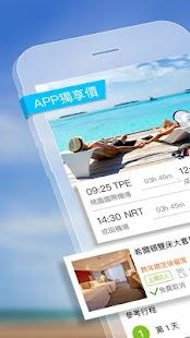 易遊網 - 機票、訂房及旅遊專屬優惠 - náhled