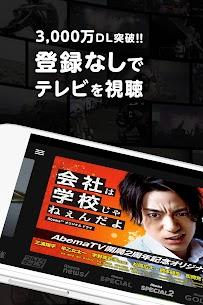 AbemaTV -無料インターネットテレビ局 -アニメやニュース、スポーツ見放題 1