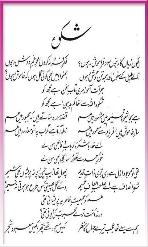 Urdu poetry of allama iqbal about education