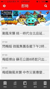 Commercial Times EE- screenshot thumbnail