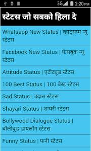 status jo sabko hila de screenshot 0