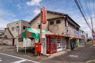 "Photo: Scene on Route 354 in the Sakada area of Ōizumi Town, Ōra District, Gunma Prefecture. The red and white sign over the postbox is for Yamazaki Bread (""Yamazaki Pan""). Read more about Oizumi: http://japanvisitor.blogspot.jp/2015/04/oizumibrazil-in-japan.html"