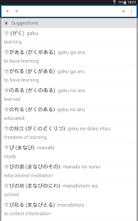 Japanese English Dictionary & Translator Free 英和辞典- screenshot thumbnail