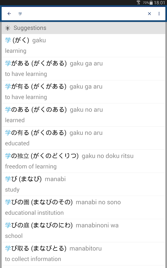 Japanese English Dictionary & Translator Free 英和辞典- screenshot