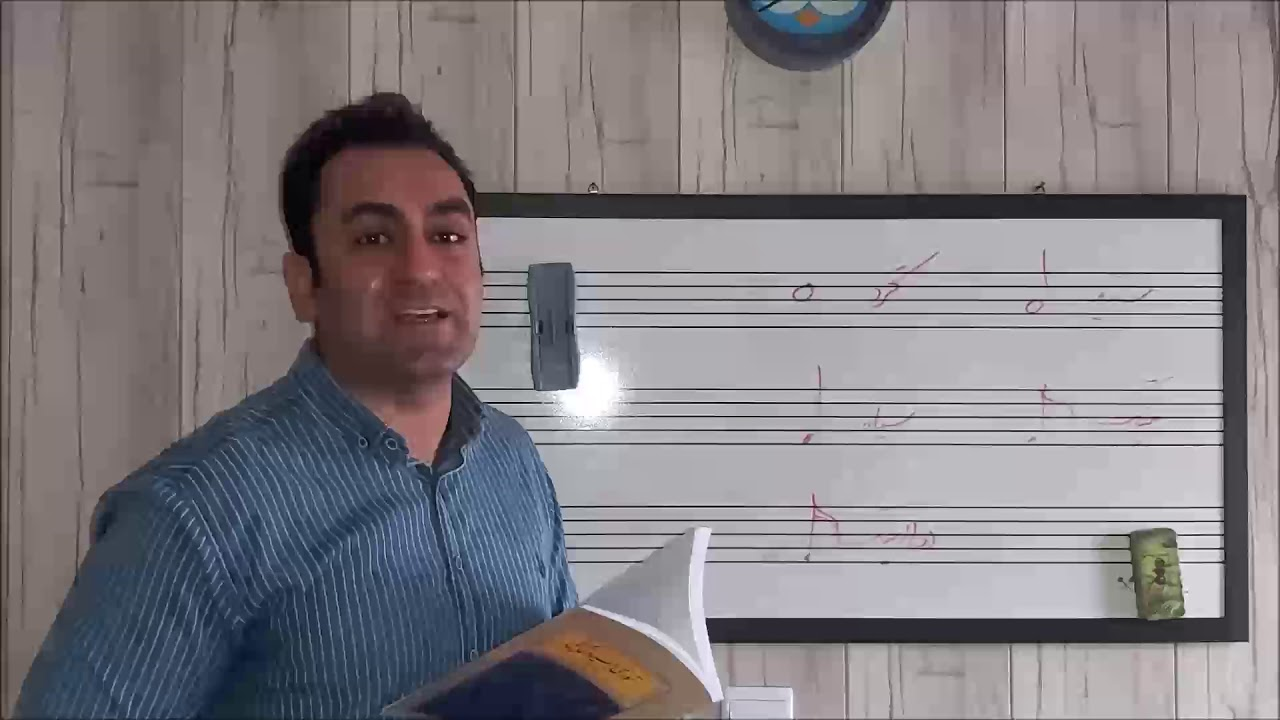 فصل ۱ بخش ۱۰ آموزش تئوری موسیقی پرویز منصوری ایمان ملکی