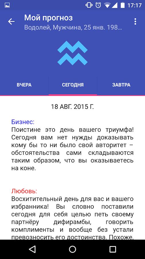 Гороскоп Личный Майл Ру