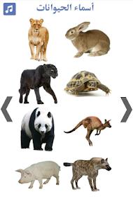 تعليم أسماء الحيوانات - náhled