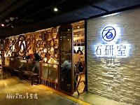 石研室 石頭火鍋 - 和億北車店