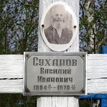 Photo: Суханов Василий Иванович (1894-1979)