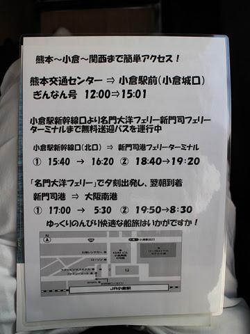九州産交バス「ぎんなん号」 3157 乗り換えリーフレット その1