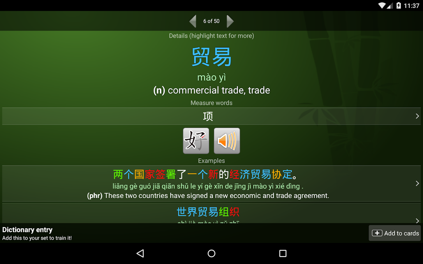 Chinese Dictionary+Flashcards- screenshot
