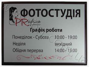 Photo: Металева табличка на дереві з графіком роботи  для фотостудії PRофіль