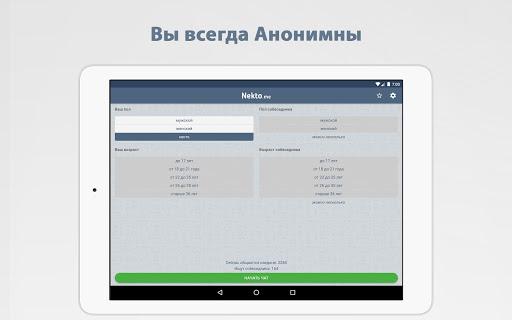 Анонимный чат NektoMe screenshot 5