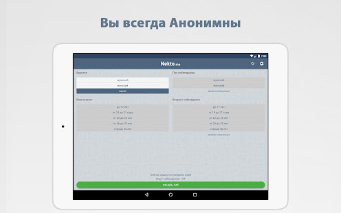 App Анонимный чат NektoMe APK for Windows Phone