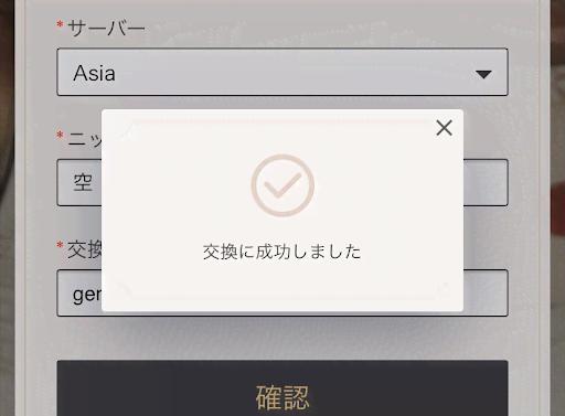 Ps4 コード 神 原