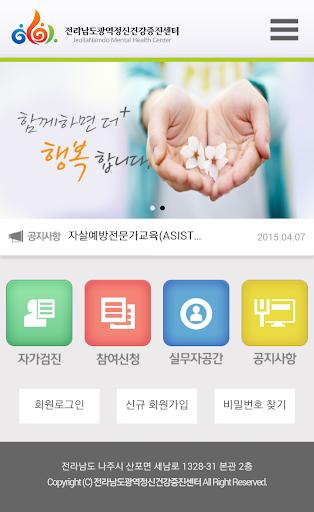 전라남도광역정신건강증진센터