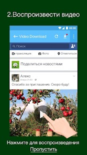 Video Player and download - náhled