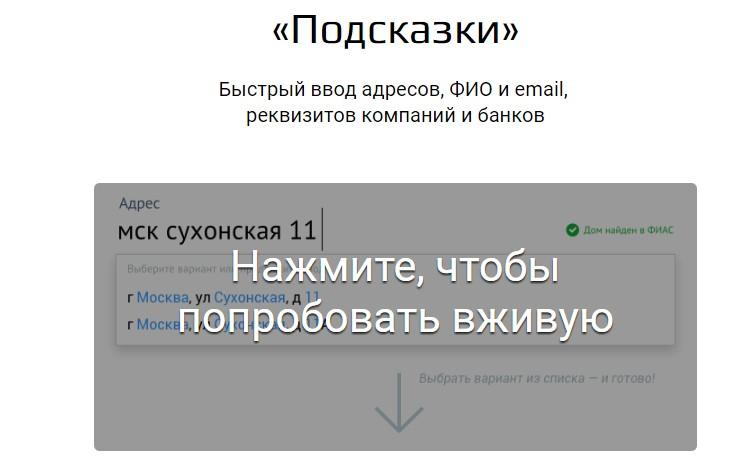 подсказки пример.jpg