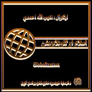 اسلام او گلوبلایزېشن  (Globalization)