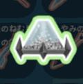 魔法石(闇)のエキス