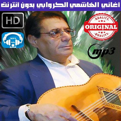 CHAABI TÉLÉCHARGER ALGERIEN GRATUITEMENT ALBUM GUEROUABI