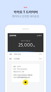 [Kakao T] Screenshot 4