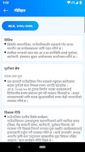 App Bagmati Gaunpalika APK for Windows Phone
