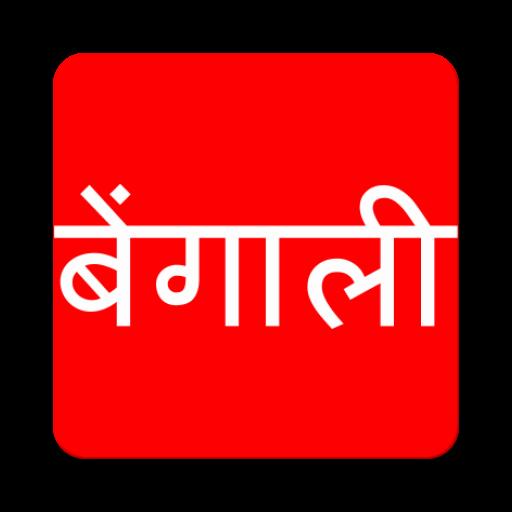 Learn Spoken Bengali From Hindi