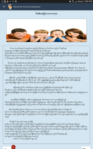 Myanmar Nursing Dictionary  screenshots 6