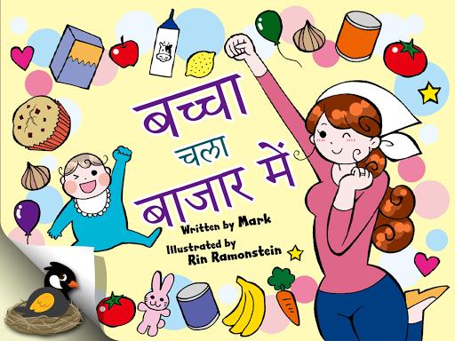 Baby in Supermarket Hindi App