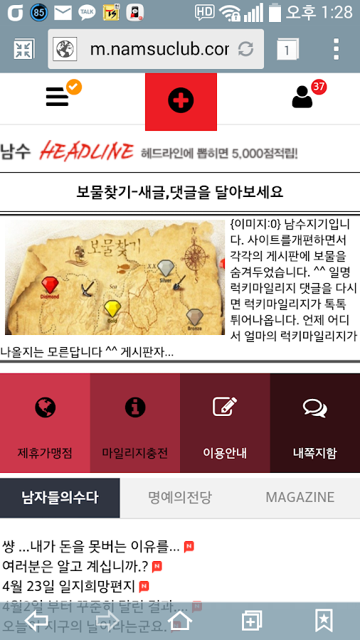 술고래(남수클럽)- screenshot