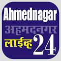 Ahmednagar News - अहमदनगर icon