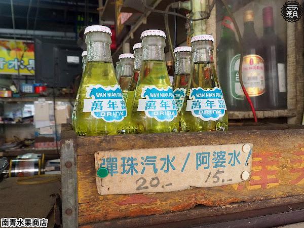 鴨母寮市場傳奇飲料「阿婆尿」,金黃色的阿婆水,聽說是台南人才會明瞭的懷舊滋味!