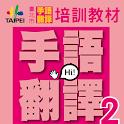 臺北市手語翻譯培訓教材電子書第二冊