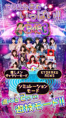 ぱちんこ AKB48-3 誇りの丘のおすすめ画像1