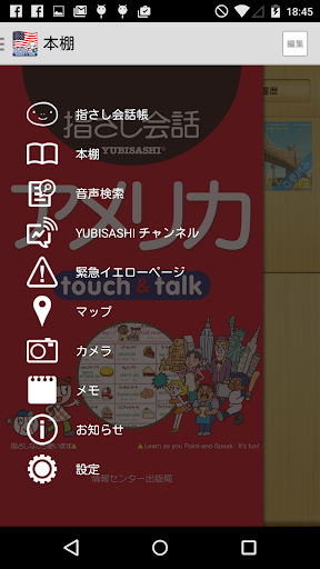 YUBISASHI USA touch talk