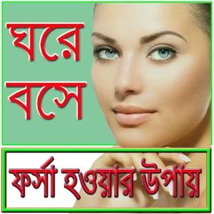 কালো ত্বক ফর্সা করার উপায়- Beauty Tips - náhled