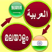 Malayalam to Arabic Language Translation