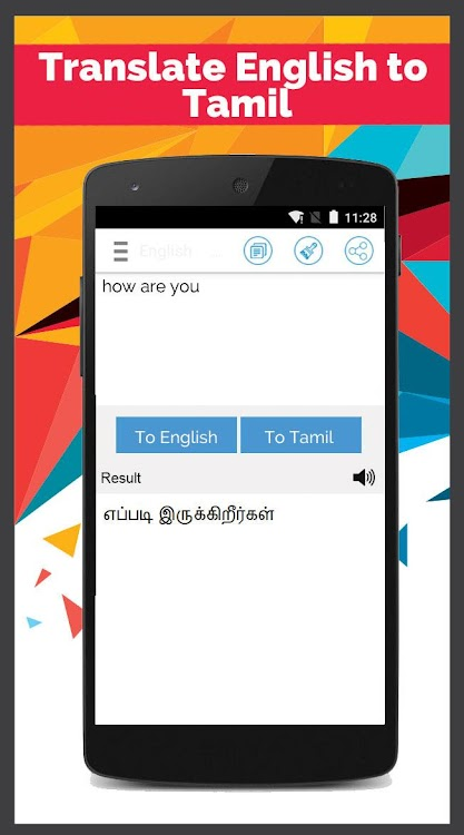 Tamil English Translator – (Android Apps) — AppAgg