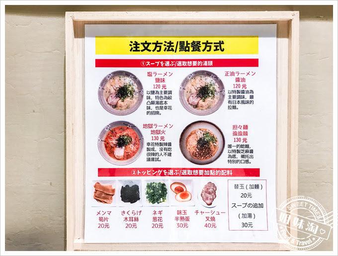 幸花雞白湯拉麵專門店菜單